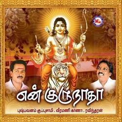 Enn Gurunadha songs