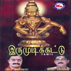 Listen to Sabarimalailmelayamrntha songs from Irumudikattu