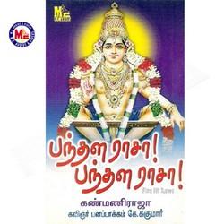 Panthala Rasa Panthala Rasa songs