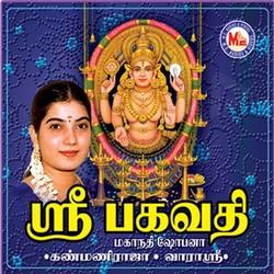 ஸ்ரீ பகவதி songs