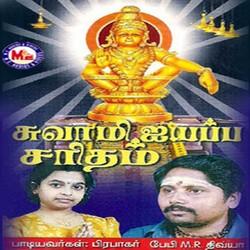 Swami Ayyappan Charitham songs
