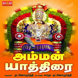 Ammanyathirai songs