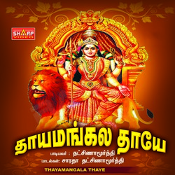 Listen to Veppilayamvepilai songs from Thayamangalamthaye