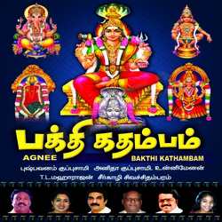 Listen to Poonagarilnallathoru songs from Bakthi Kathambam - Vol 2