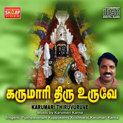 Listen to Samayapura Mariyamma songs from Karumari Thiruvuruve