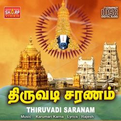 Listen to Gajamugane songs from Thiruvadi Saranam