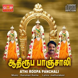 Listen to Narambaye Murukaki songs from Athi Roopa Panchali