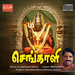 Listen to Kappu Onnu Kattikitu songs from Senkali