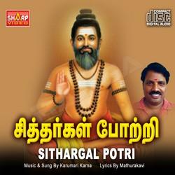 Sithargal Potri songs