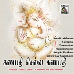 Listen to Nayagane Vinayagane songs from Ganapathy Selva Ganapathy