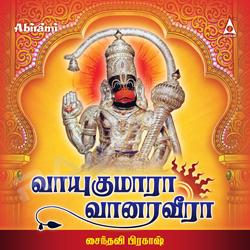 வாயுகுமார வானரவீர songs