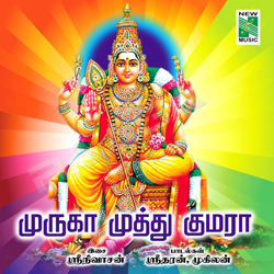 Listen to Malainadu Uraiyum songs from Muruga Muthukumara