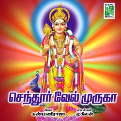 Sendhoor Vel Muruga songs