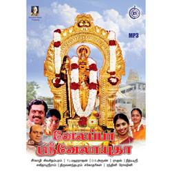Velappa Sri Velyutha songs