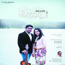 Yesuvin Anbu songs