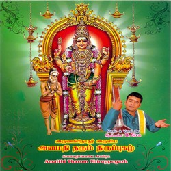 Amaithi Tharum Thiruppugazh songs