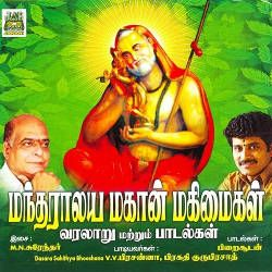 Listen to Maranamila Pervazhvu Vazhkirai songs from Manthralaya Magaan Magimaigal