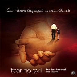 Pollapukku Bayapaden (Fear No Evil) songs