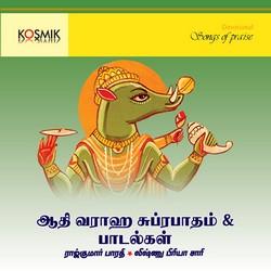 Adi Varaha Suprabhatam songs