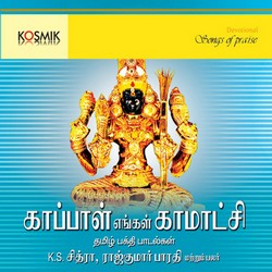 Kaapal Engal Kamatchi songs