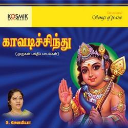 Kavadi Sindhu songs