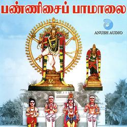Pannisai Paamaalai songs