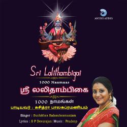 Sri Lalithambigai Charanam 1000 Namangal songs