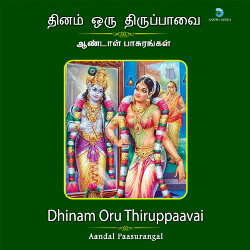 Listen to Ungal Puzhakkadai songs from Thiruppaavai