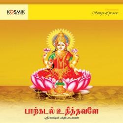 Listen to Kanakadhara Stotram songs from Paarkadal Udhithavale