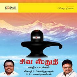 Listen to Eesane Kotisuriya songs from Shiva Sthuthi