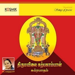 Thirumalli Sri Karpagambal Suprabhatam Songs songs