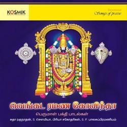 Venkata Ramana Govinda
