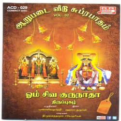 Om Siva Gurunathaa Thirupugaz songs