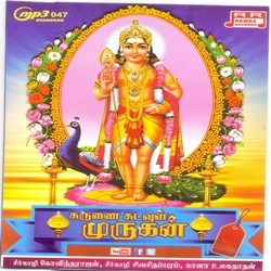 Listen to Sandhanam Manakku songs from Karunai Kadavul Murugan