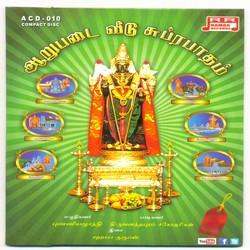 Aarupadai Veedu Suprabaatham songs