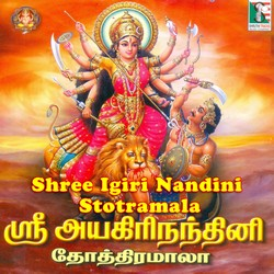 Shree Aigiri Nandini Stotramaala songs