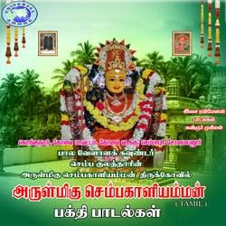 Listen to Sempa songs from Arulmiga Sembakaliamman