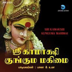 Sri Kamakshi Kunguma Mahimai songs