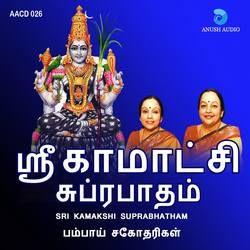 Sri Kamakshi Suprabhatham songs