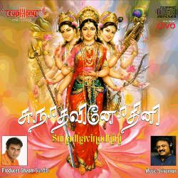 Listen to Agaththiya Maamunivar songs from Sunadhavinodhini