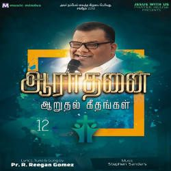 Listen to Ummai Paada songs from Aaraathanai Aaruthal Geethangal - Vol 12