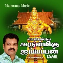 Ponnambalam songs