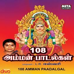 108 Amman Paadalgal songs