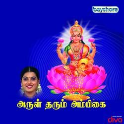 Arul Tharum Ambikai songs