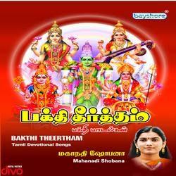 Listen to Mangadu Selvadharkku (Maakkadu Sri Kamaachi) songs from Bakthi Theertham