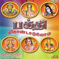 Bhakthi Malargal songs