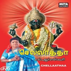 Listen to Unnaiththaana - 1 songs from Chellaathaa