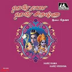 Listen to Nandhavana songs from Hare Rama Hare Krishna