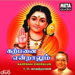 Listen to Karpanai Endraalum songs from Karpanai Endralum