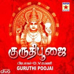 Kiuruthi Poojai